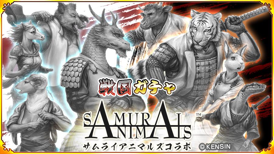 パズあに コラボ samurai animals